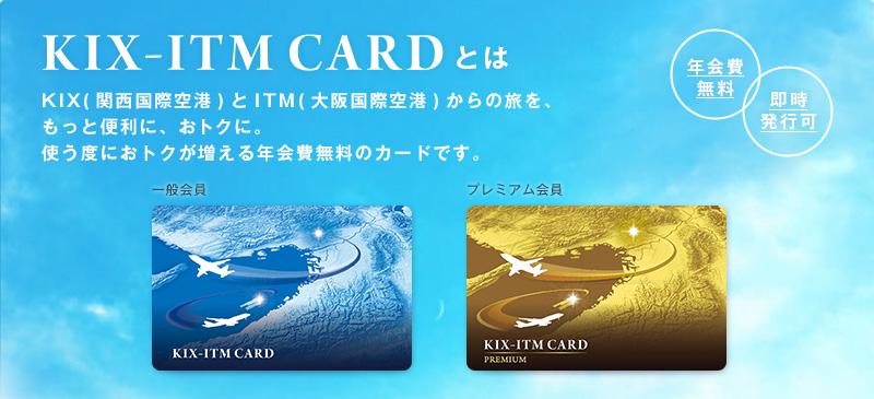カードのご案内|KIX-ITMカード
