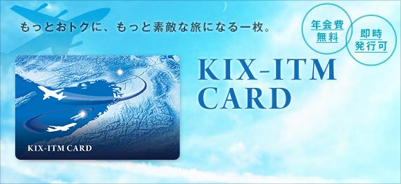 関西空港カードkIX-ITMカード