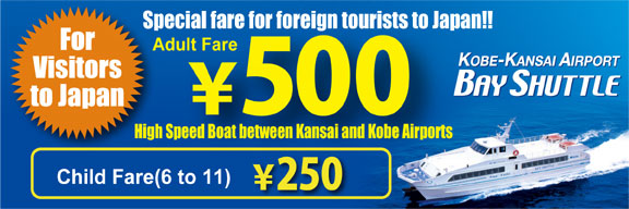 Kobe - Kansai Airport Bay Shuttle