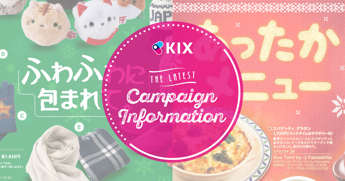 KIX THE LATEST Campaign Information