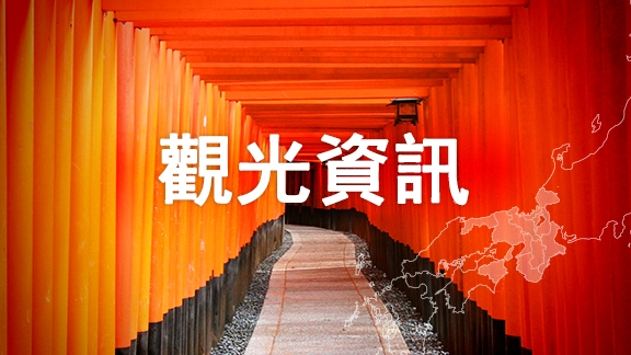 台湾語:Information for tourists