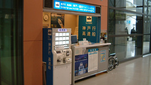 High-Speed Ferry Ticket Counter