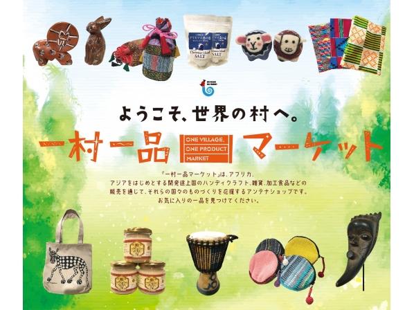 One Village, One Product Market | Kansai International Airport