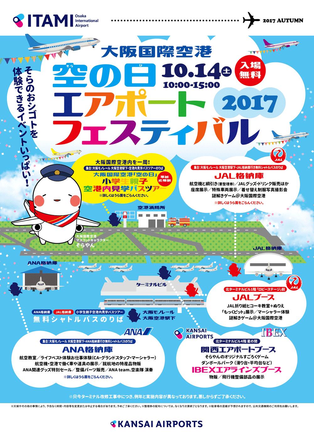 空の日エアポートフェスティバル | KIX-ITM イベントカレンダー