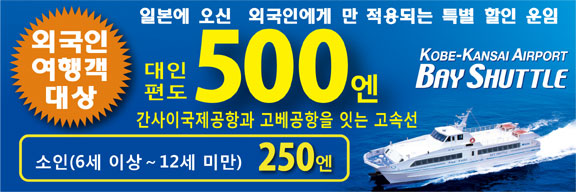 외국인 여행객 대상 ¥500