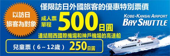 外國遊客 ¥500