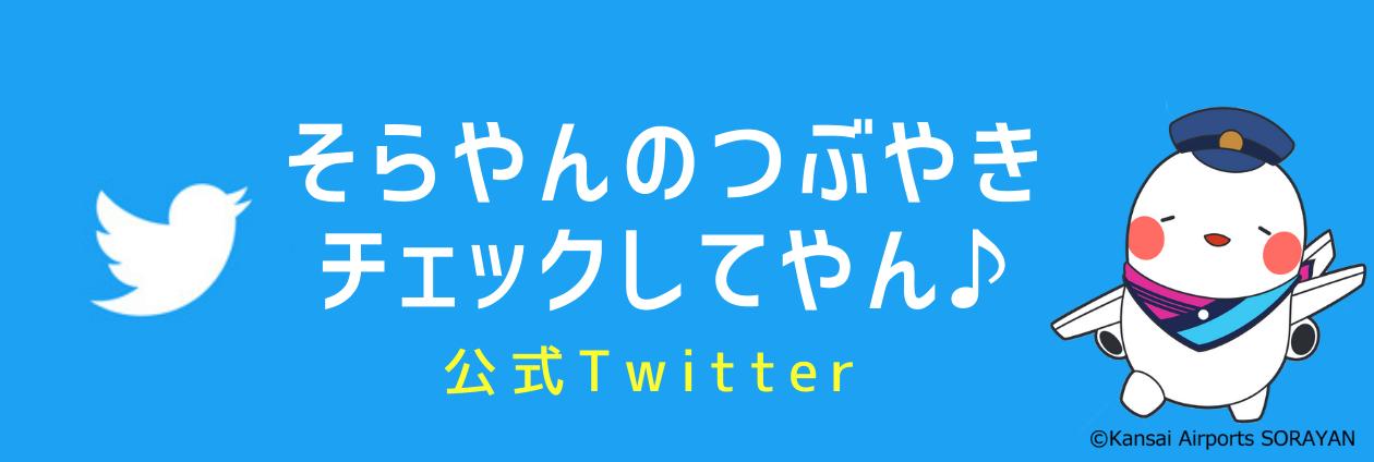 そらやん公式Twitter