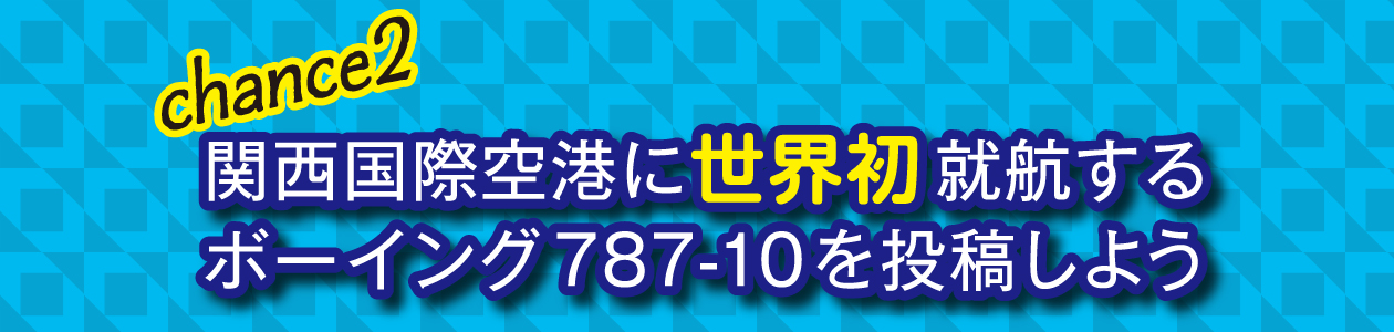 chance2 関西国際空港に世界初就航するボーイング787-10を投稿しよう