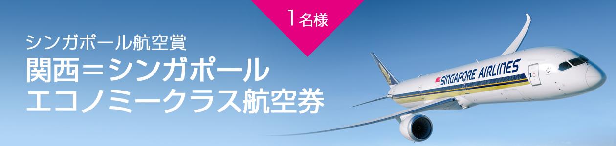 シンガポール航空賞 関西=シンガポール エコノミークラス航空券 1名様