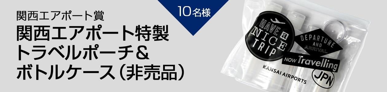 関西エアポート賞 関西エアポート特製トラベルポーチ&ボトルケース(非売品) 10名様